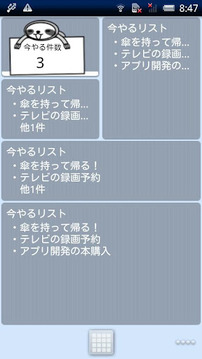 ToDo・ナマケモノ!