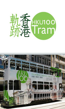 HK TramTrail(Off-line Version)