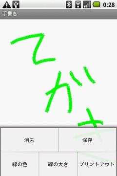 Handwrite