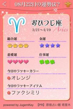 Cutie Horoscope