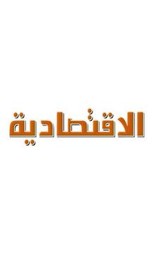 Al Eqtisadiah (Mobile)