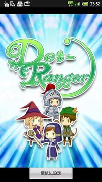 Dot-Ranger Live Wallpaper R