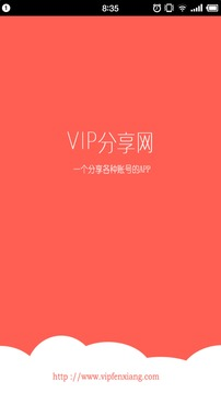 VIP分享网