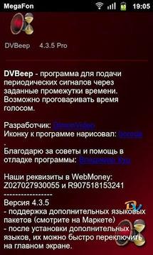 Olga for DVBeep
