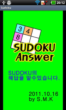 SUTOKU Answer
