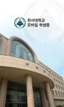 Hanseo University Mobile ID