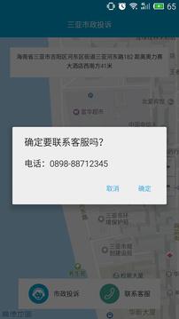 三亚市政投诉