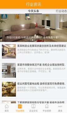 中国广告装饰装潢网