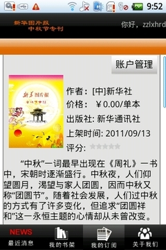新华图片报中秋节专刊