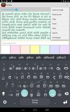 Sinhalese Keyboard plugin