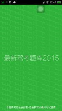 最新驾考题库2015
