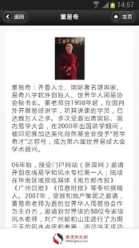 2013生肖达人