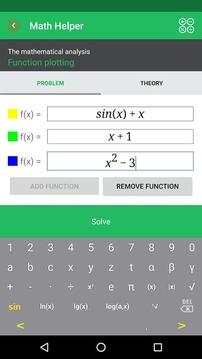 数学辅助精简版