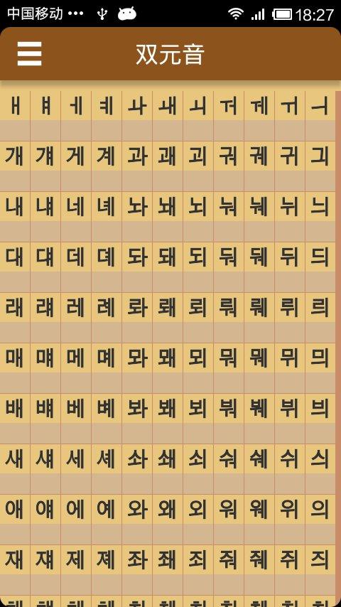 韩语可爱短信铃声