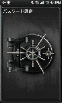 隐私保护保险柜