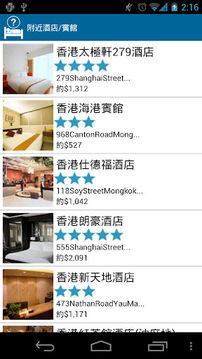 香港酒店信息