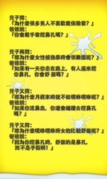 黄色笑话集