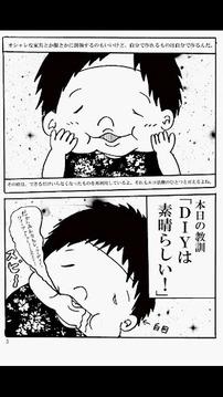 GO!GO!!フトシくん / 苍室寛幸