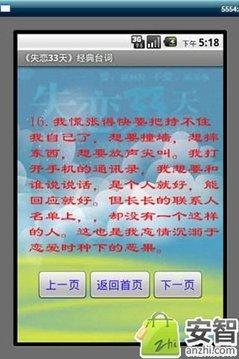《失恋33天》经典台词