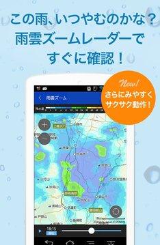 Yahoo天気・災害