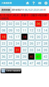 台湾乐透彩(彩券&发票对奖工具、奖号查询、头奖冷热球号统计)