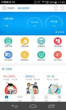 深圳移动频道