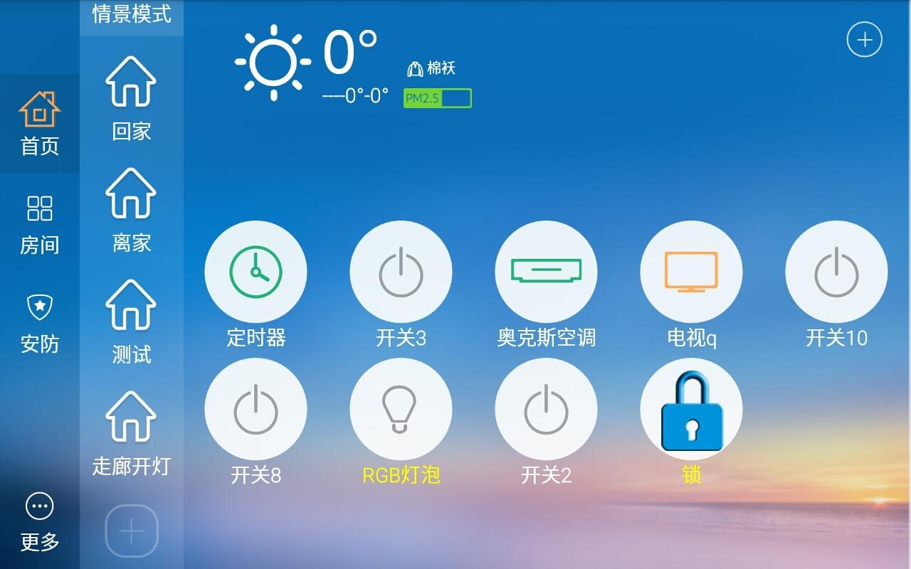 智能家电下载_智能家电手机版_最新智能家电安卓版下载