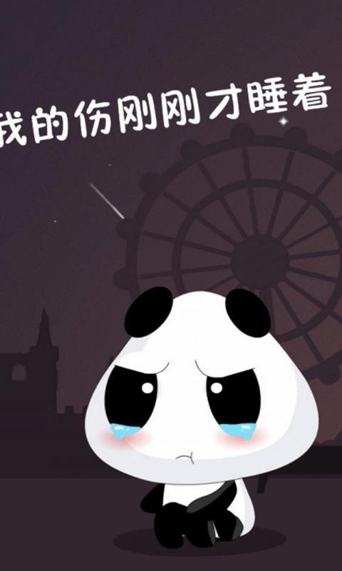 7mb 可爱熊猫动态壁纸锁屏,真心可爱,用了身边人绝对问你在哪里下载的