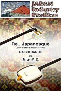 Re...JAPANESQUE