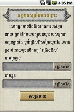 Khmer Name Horoscope