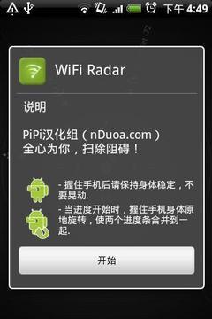 Wifi雷达汉化版
