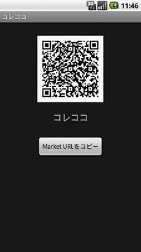 市场的QR码发生器