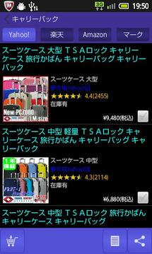 快速网络购物 Quick Net Shopping