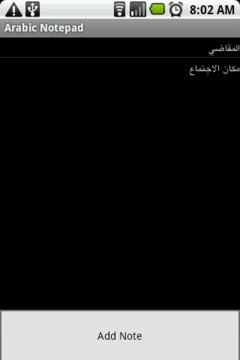 简单的阿拉伯语记事本