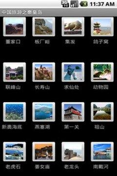 中国旅游之秦皇岛