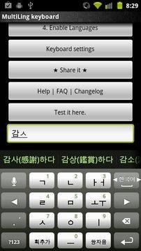 Korean Keyboard plugin