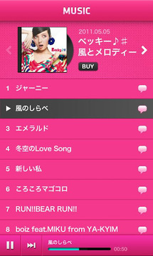 Becky music App