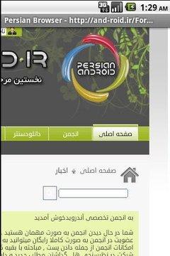Persian Browser