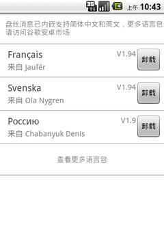 盘丝短信法语语言包