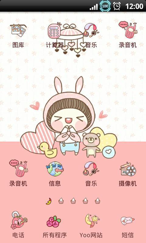 yoo主题-可爱大头娃娃下载_yoo主题-可爱大头娃娃手机