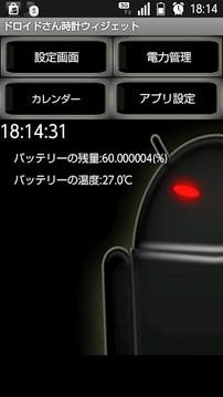 Droid的时钟部件