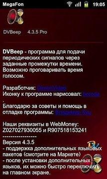 Natali for DVBeep