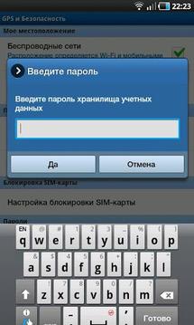 Keystore Notifier