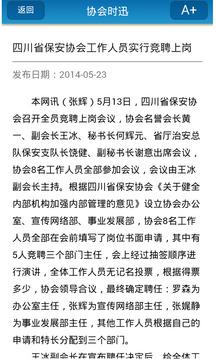四川省保安协会