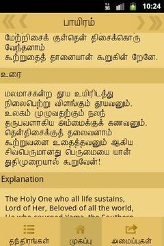 Thirumanthiram