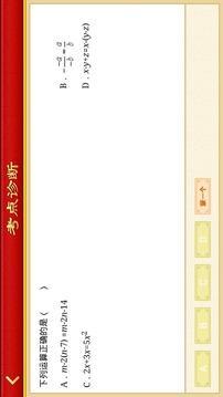 慧学云提分王手机版