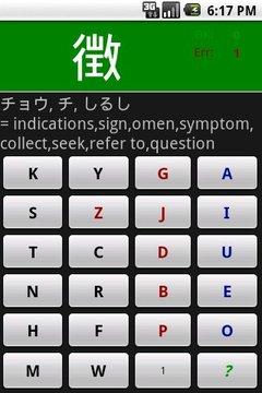 Advanced Kanji