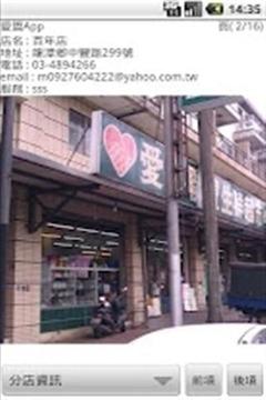 爱心联盟生鲜超市