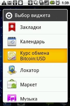 Exchange rate of Bitcoin
