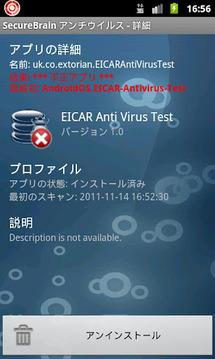 SecureBrain Antivirus (BETA)